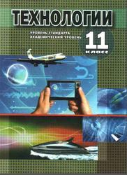 Технологии, 11 класс, Коберник А.М., Терещук А.И., Гервас О.Г., 2012