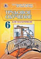 Трудовое обучение, Для мальчиков, 6 класс, Терещук Б.Н., 2014