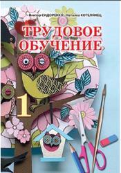 Трудовое обучение, 1 класс, Сидоренко В.К., Котелянец Н.В., 2012