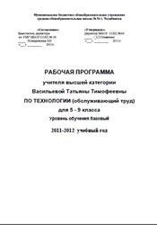 Рабочая программа по технологии, 5-9 класс, Васильева Т.Т., 2012