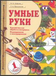 Умные руки, 1 класс, Цирулик Н.А., Проснякова Т.Н., 2005
