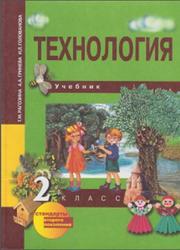 Технология, 2 класс, Рагозина Т.М., Гринева А.А., Голованова И.Л., 2012