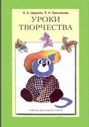 Уроки творчества, 2 класс, Цирулик Н.А., Проснякова Т.Н., 2002