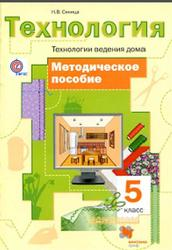 Технология, 5 класс, Технологии ведения дома, Методическое пособие, Синица Н.В., 2015