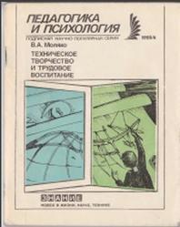 Техническое творчество и трудовое воспитание, Моляко В.А., 1985