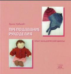 Преподавание рукоделия, Опыт вальдорфской школы, Урбшайт Э., 2011