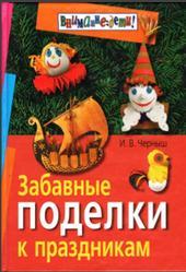 Забавные поделки к праздникам, Черныш И.В., 2007