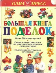 Большая книга поделок, Куно С.