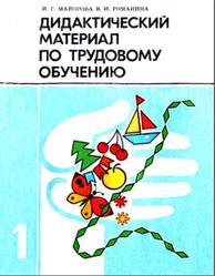Дидактический материал по трудовому обучению, 1 класс, Майорова И.Г., Романина В.И., 1989