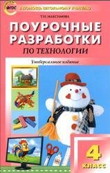 Поурочные разработки по технологии, 4 класс, Максимова Т.Н., 2016