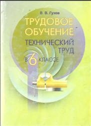 Трудовое обучение, Технический труд, 6 класс, Гузов В.В., 2013