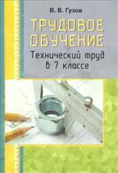 Трудовое обучение, Технический труд, 7 класс, Гузов В.В., 2013