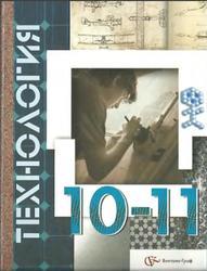 Технология, Базовый уровень, 10-11 класс, Симоненко В.Д., Очинин О.П., Матяш Н.В., 2012