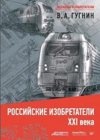 Российские изобретатели XXI века, Гугнин В.,2016