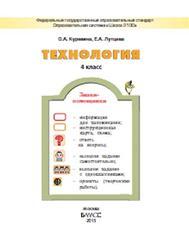 Технология, 4 класс, Куревина О.А., Лутцева Е.А., 2015