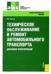 Техническое обслуживание автомобиля учебник