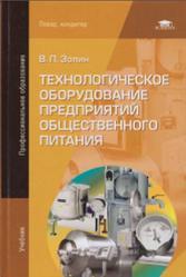 Технологическое оборудование предприятий обществен-ного питания, Золин В.П., 2014