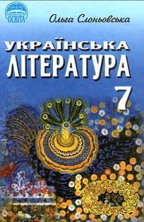 Українська Мова 7 Клас Кузнецов 2007 ГДЗ