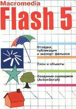 Самоучитель Macromedia Flash 5 - Исагулиев К.