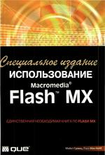 Использование Macromedia Flash MX - Гурвиц М., Мак-Kейб Л.