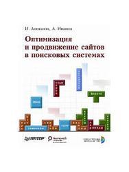 И ашманов а иванов оптимизация и продвижение сайтов в 2012 copy infinity promo продвижение сайтов в хабаровске