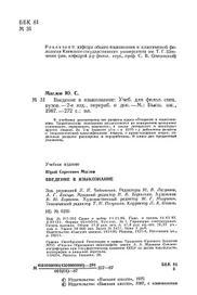 В языкознание, маслов ю. С. , 1987.