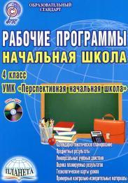 Рабочую программу 1 класс обучение грамоте пнш