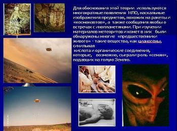 Презентация - Теория панспермии - Жизнь на нашу планету занесена извне, из Вселенной
