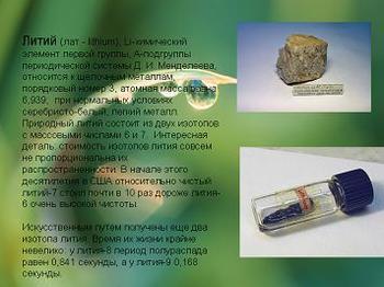 Презентация - Щелочные металлы