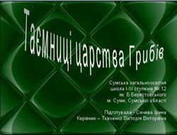 Презентация по биологии на тему Таємниці царства грибів, Сичева І.