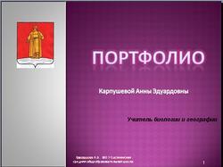 Презентация по биологии на тему Портфолио учителя биологии, Карпушева А.Э.
