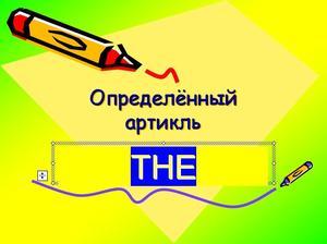 Презентация по английскому языку - Определённый артикль The