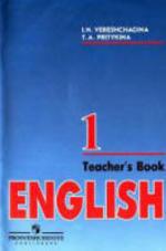 Английский язык - Учебник для 1 класса школ с углубленным изучением английского языка - Книга для учителя - Верещагина И.Н., Притыкина Т.А.