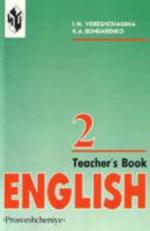 Английский язык - Учебник для 2 класса школ с углубленным изучением английского языка - Книга для учителя - Верещагина И.Н., Притыкина Т.А.