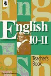 Английский язык - Книга для учителя к учебнику для 10-11 классов - Кузовлев В.П., Лапа Н.М.