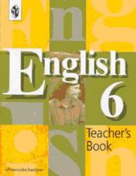 Английский язык - Книга для учителя к учебнику для 6 класса - Кузовлев В.П., Лапа Н.М.