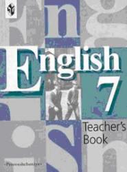 Английский язык - Книга для учителя к учебнику для 7 класса - Кузовлев В.П., Лапа Н.М.