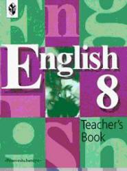Английский язык - Книга для учителя к учебнику для 8 класса - Кузовлев В.П., Лапа Н.М.