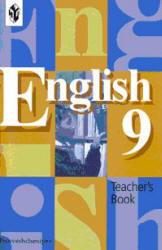 Английский язык - Книга для учителя к учебнику для 9 класса - Кузовлев В.П., Лапа Н.М.
