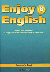Английский язык. Enjoy English. 8 класс. Книга для учителя. Биболетова М.З. 2009