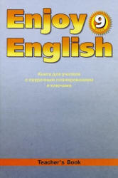 Английский язык. Enjoy English. 9 класс. Книга для учителя. Биболетова М.З. 2009
