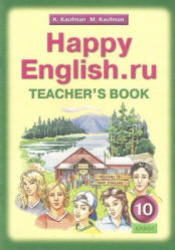 Английский язык, Happy English ru, 10 класс, Книга для учителя, Кауфман К.И., Кауфман М.Ю., 2011