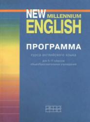 Программа курса англиского языка к УМК, New Millennium, 5-11 класс, Гроза О.Л., Мичурина М.Л., 2010