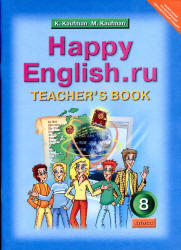 Happy English.ru, 8 класс, Книга для учителя, Кауфман К.И., Кауфман М.Ю., 2012