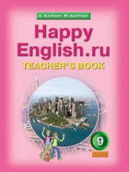 Английский язык, Happy English, 9 класс, Книга для учителя, Кауфман К.И., Кауфман М.Ю., 2008