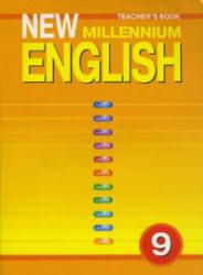 Английский язык, 9 класс, New Millennium, Книга для учителя, Гроза О.Л., 2007