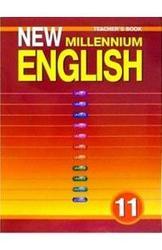 Английский язык, 11 класс, New Millennium, Книга для учителя, Гроза О.Л., 2007