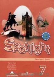 Английский язык, 7 класс, Spotlight, Английский в фокусе, Книга для учителя, Ваулина Ю.Е., 2007