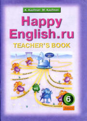 Английский язык, Happy English.ru, 6 класс, Книга для учителя, Кауфман К.И., Кауфман М.Ю., 2011