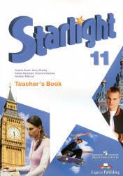 Английский язык, Starlight, 11 класс, Teacher s Book, Баранова К.М., Дули Д., Копылова В.В., 2011